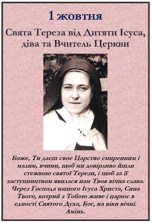 1 жовтня – спомин св. Терези від Дитяти Ісуса, діви і вчителя Церкви