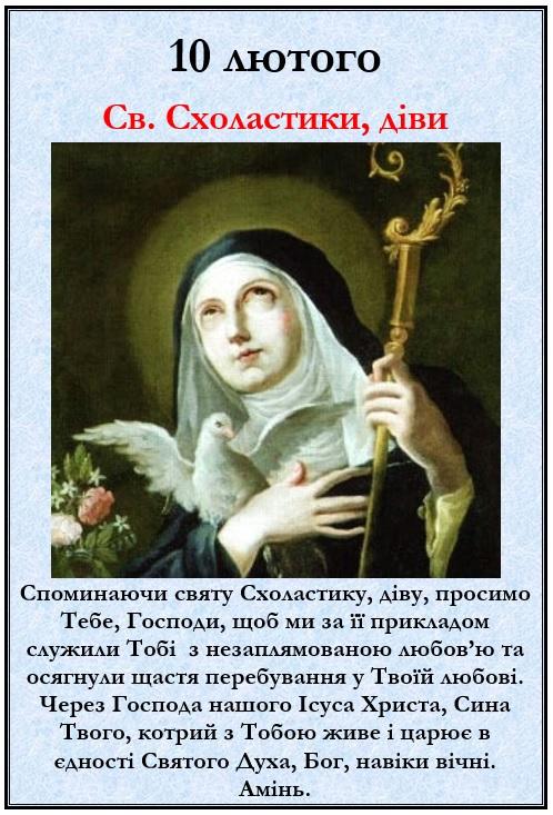 10 лютого – спомин св. Схоластики, діви