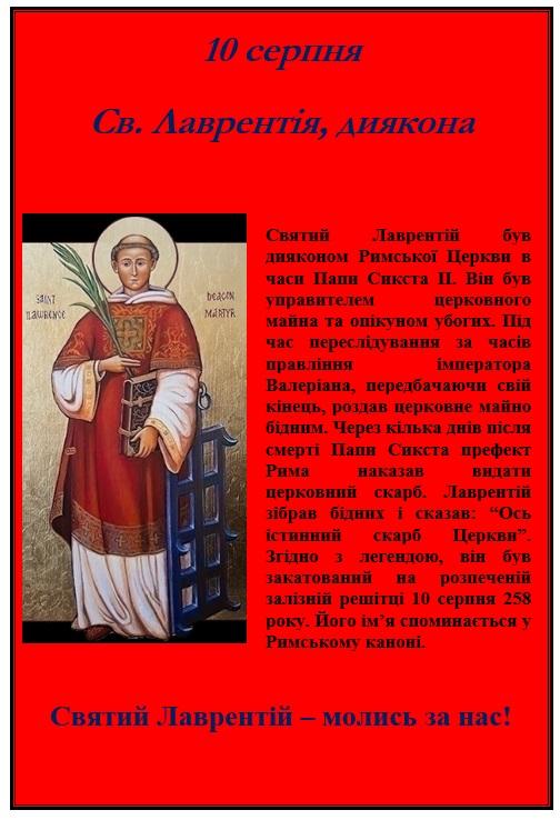 10 серпня св. Лаврентія, диякона