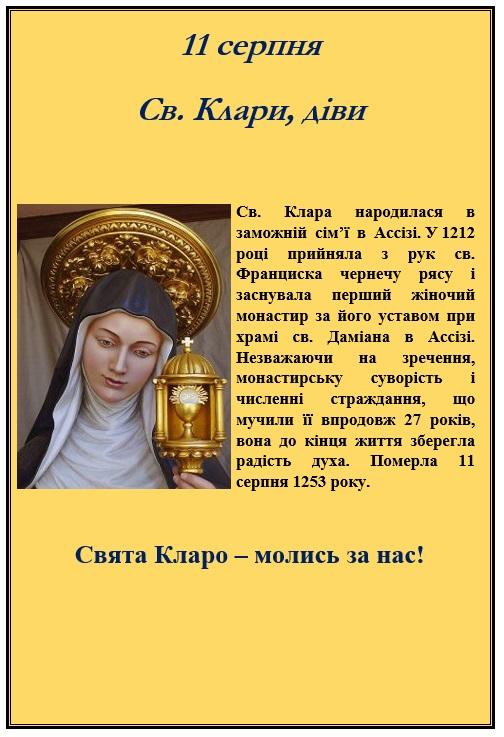 11 серпня Св. Клари, діви