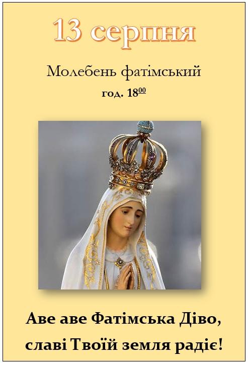 13 серпня Молебень фатімський