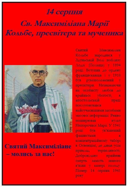 14 серпня Св. Максиміліана Марії Кольбе