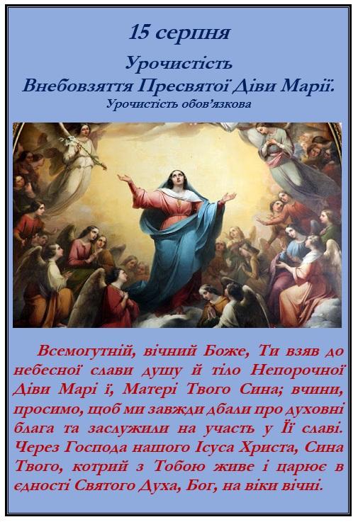 15 серпня Урочистість Внебовзяття Пресвятої Діви Марії