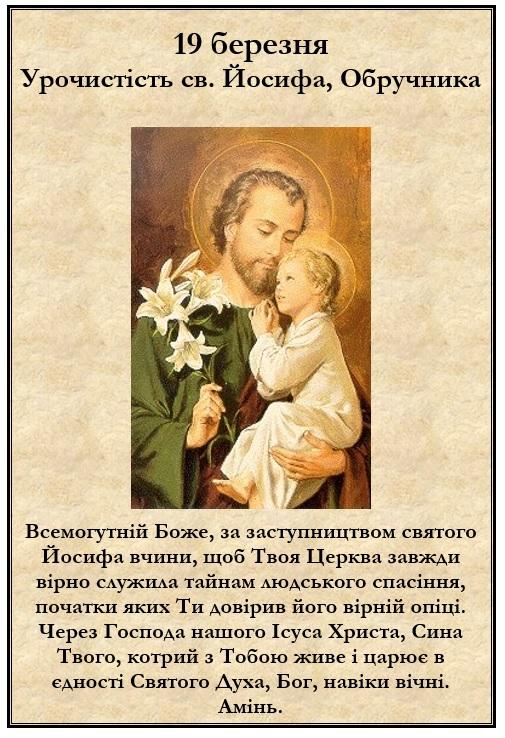 Урочистість св. Йосифа, Обручника