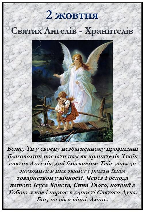 2 жовтня – спомин святих Ангелів – Хранителів