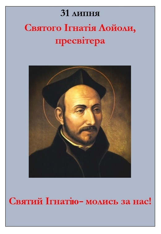 31 липня, святого Ігнатія Лойоли