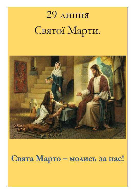 29 липня. Святої Марти.