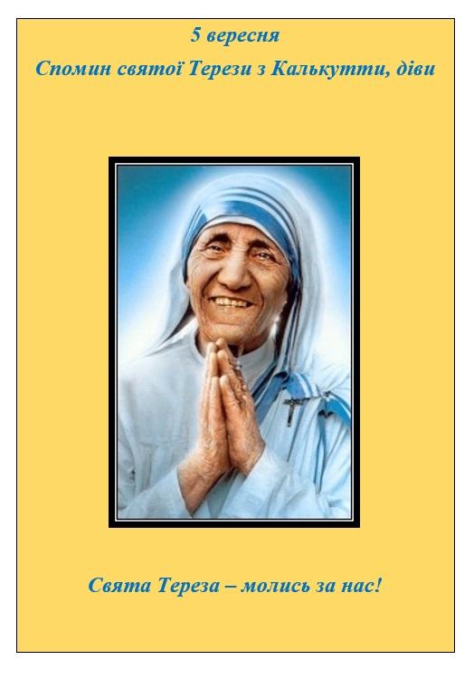 Спомин св. Терези з Калькутти, діви.