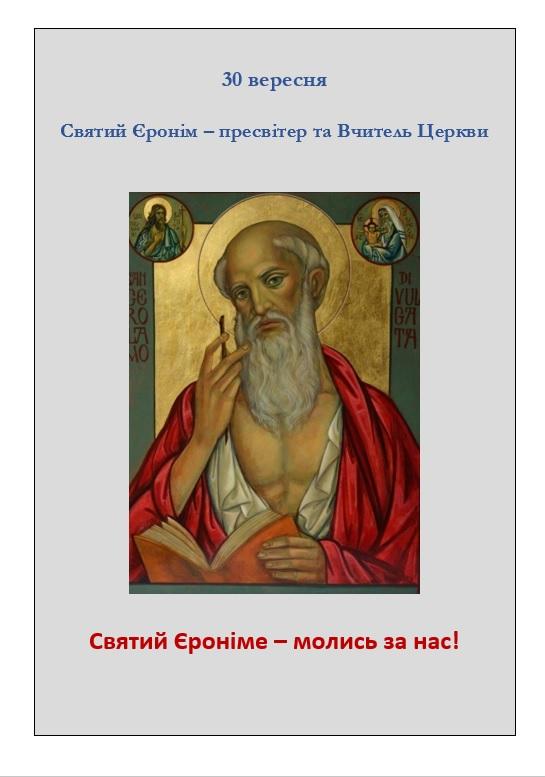 Святий Єронім