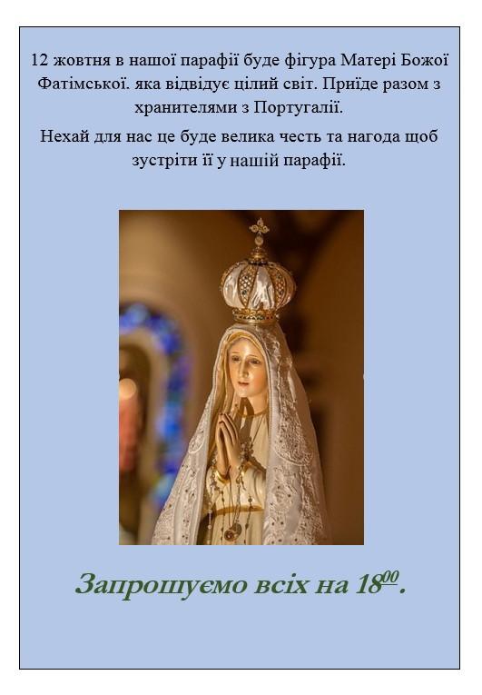 12 жовтня фігура Матері Божої Фатімської відвідає наш храм.