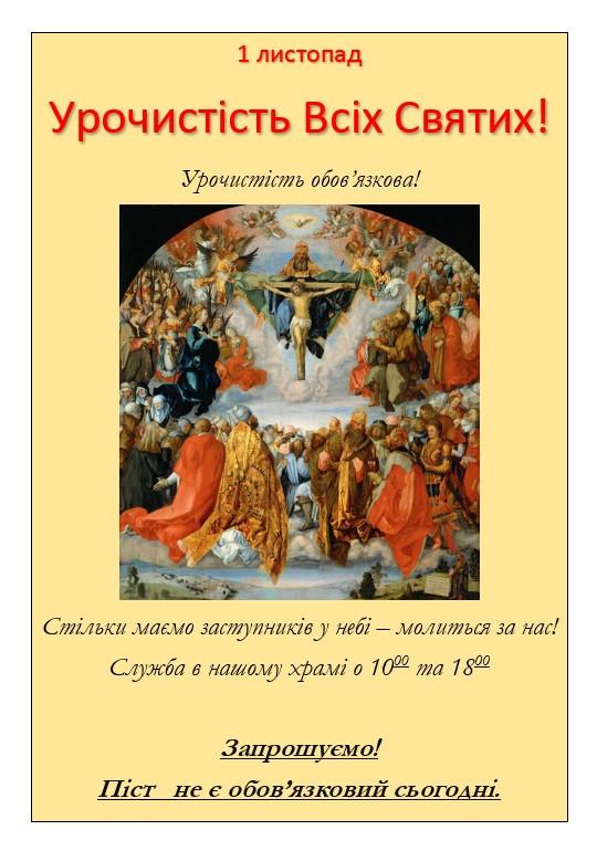 Урочистість Всіх Святих!