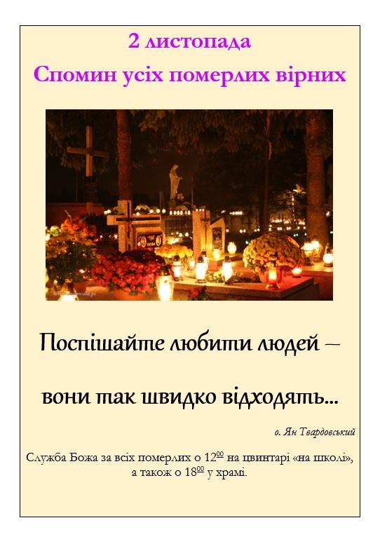 Спомин усіх померлих вірних
