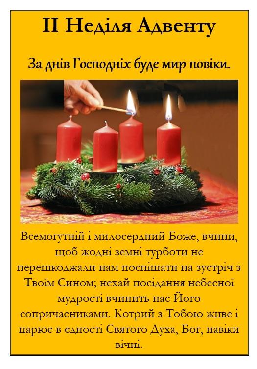 Адвент Парафія Пресвятої Трійці