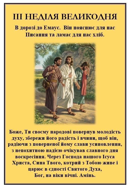 III Неділя Великодня