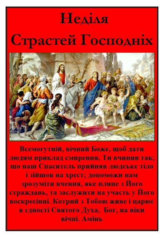 Неділя Страстей Господніх