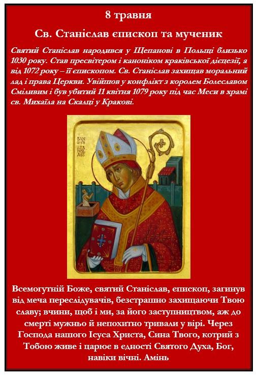 Св. Станіслава