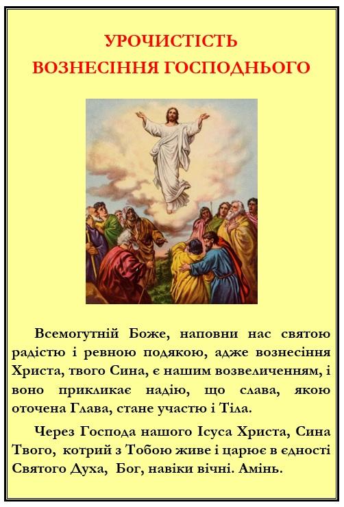 Урочистість Вознесіння Господнього