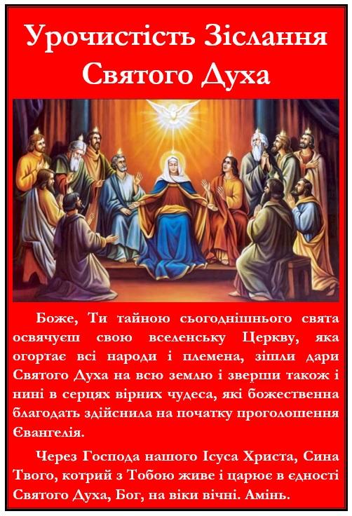 Урочистість Зіслання Святого Духа
