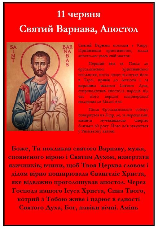 Варнава Апостол