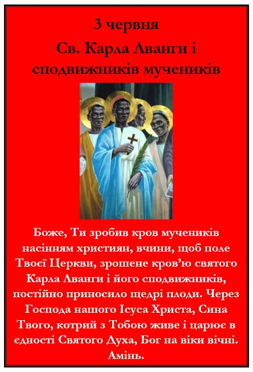Св. Карла Лванги - 3 червня