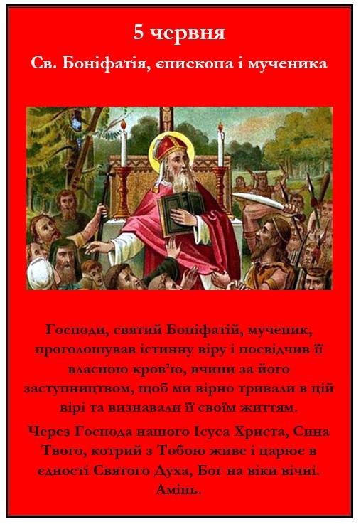 святого Боніфатія, єпископа і мученика