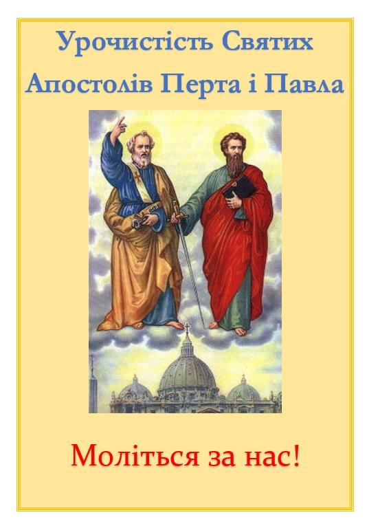 Урочистість Святих Апостолів Петра і Павла