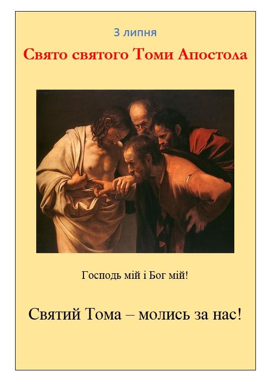 Свято святого Томи Апостола