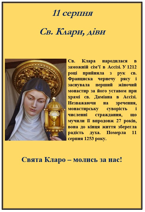 Свята Клара