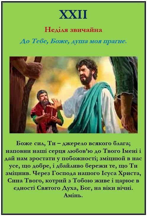 До Тебе, Боже, душа моя прагне