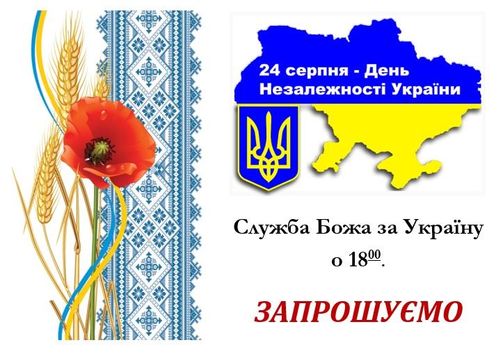 24 серпня День Незалежності України