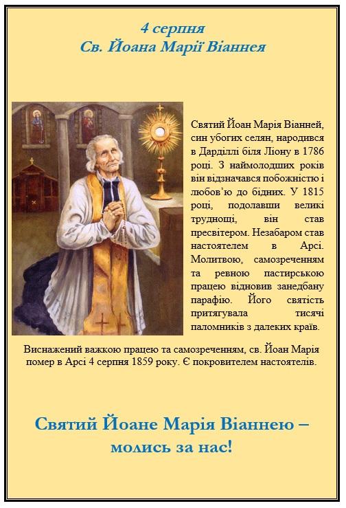 Святий Йоан Марія Віанней