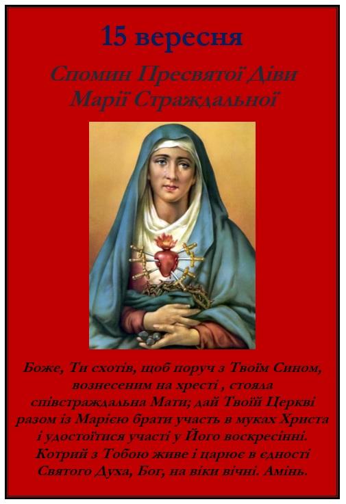 Спомин Пресвятої Діви Марії Страждальної