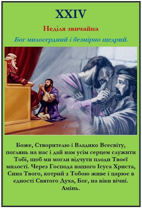 Бог милосердний і безмірно щедрий
