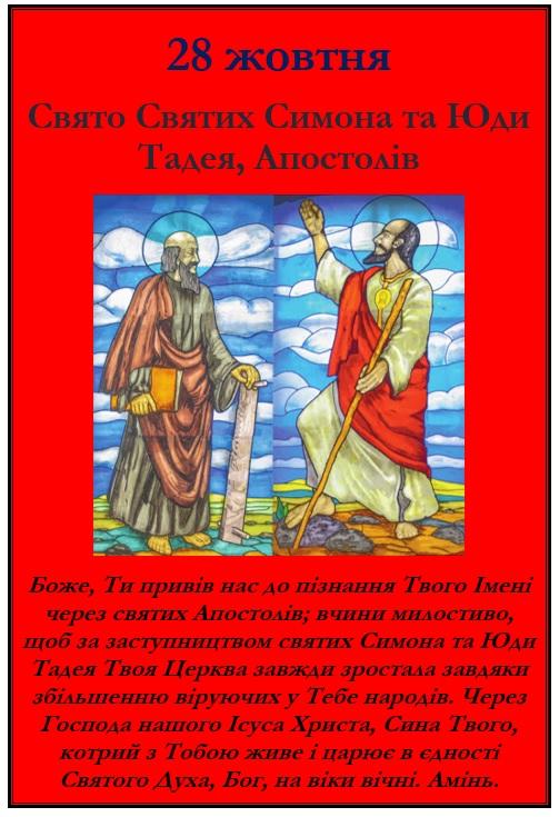 28 жовтня. Свято Святих Симона та Юди Тадея, Апостолів