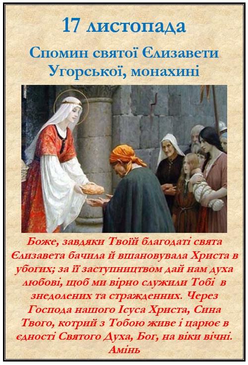 Спомин святої Єлизавети Угорської, монахині.