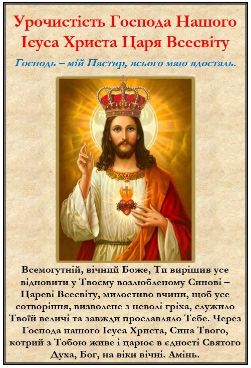 УРОЧИСТІСТЬ ГОСПОДА НАШОГО ІСУСА ХРИСТА ЦАРЯ ВСЕСВІТУ