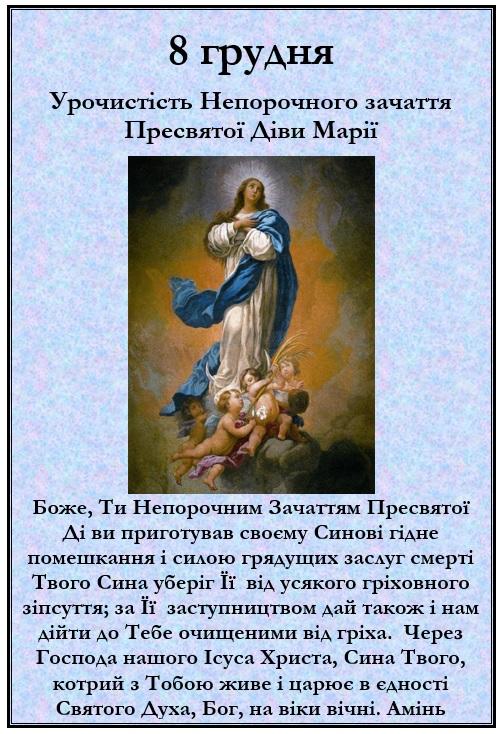 Непорочне зачаття Пресвятої Діви Марії