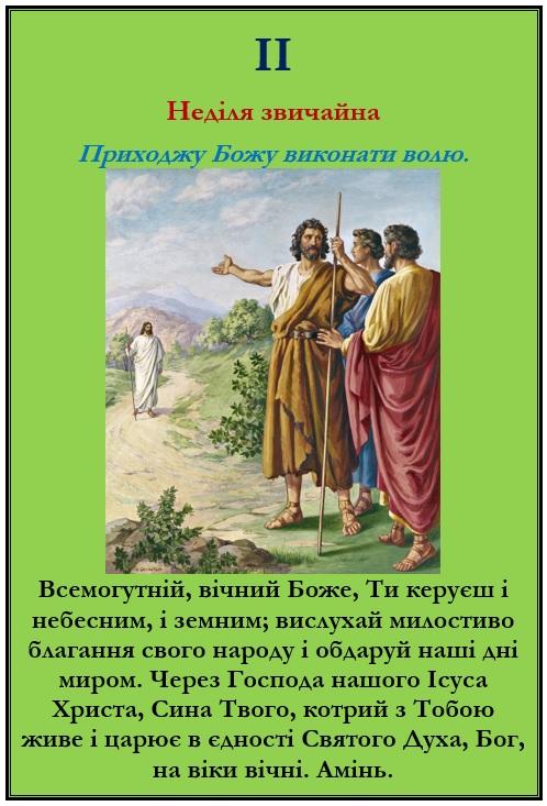 Приходжу Божу виконати волю