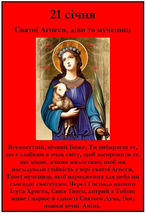 Святої Агнеси, діви та мучениці.