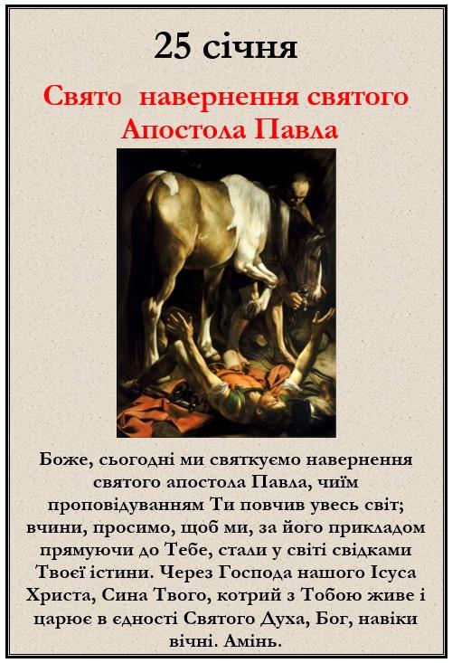 25 січня – Свято навернення св. Апостола Павла.