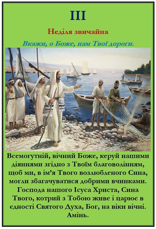 III НЕДІЛЯ ЗВИЧАЙНА, Вкажи, о Боже, нам Твої дороги.
