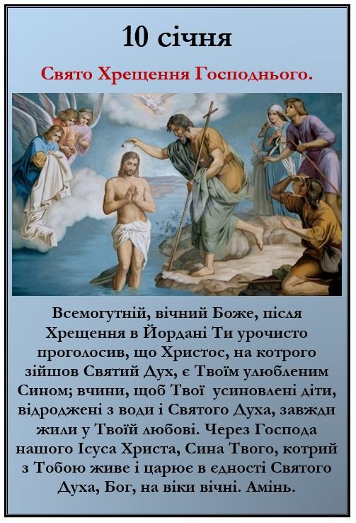 СВЯТО ХРЕЩЕННЯ ГОСПОДНЬОГО