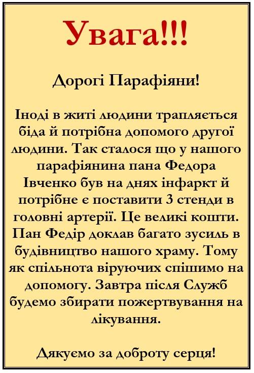 Федір Івченко, збираємо кошти.