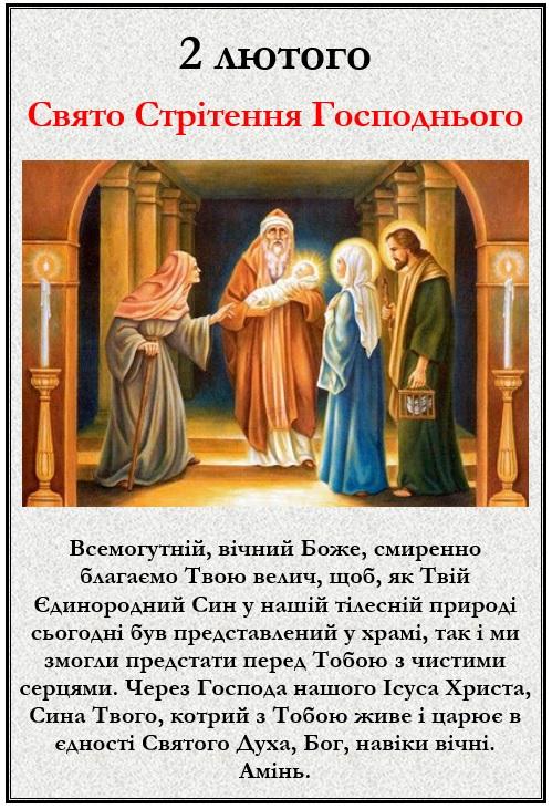 Свято Стрітення Господнього