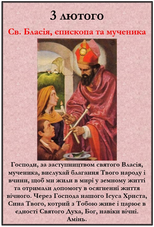 3 лютого – спомин св. Бласія, єпископа та мученика