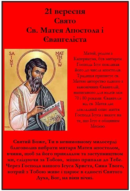 21 вересня – Свято св. Матея, Апостола та Євангеліста