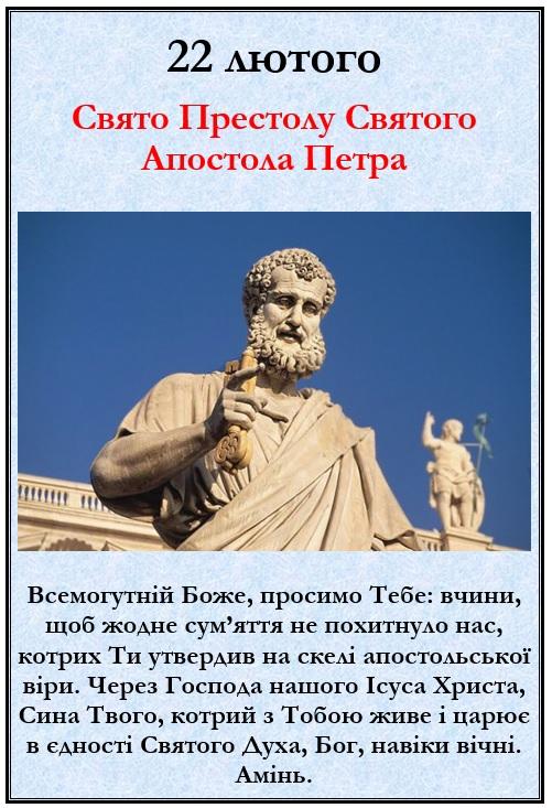 Свято Престолу Святого Апостола Петра