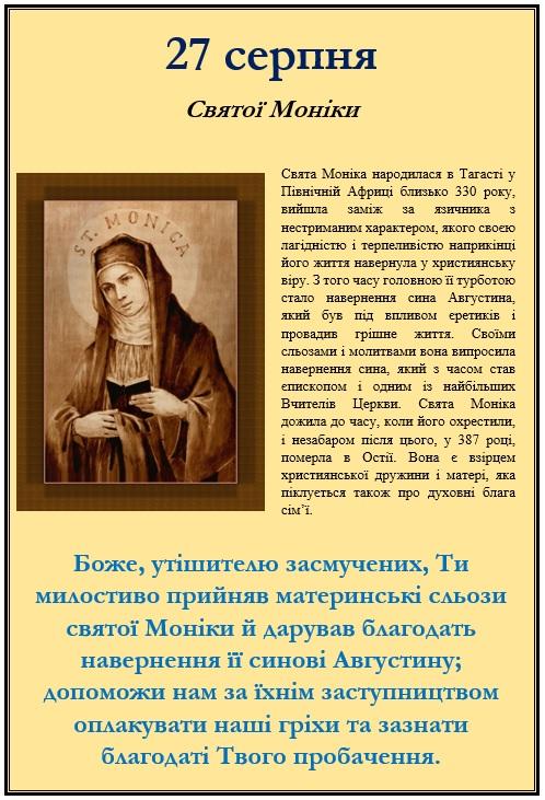 Святої Моніки