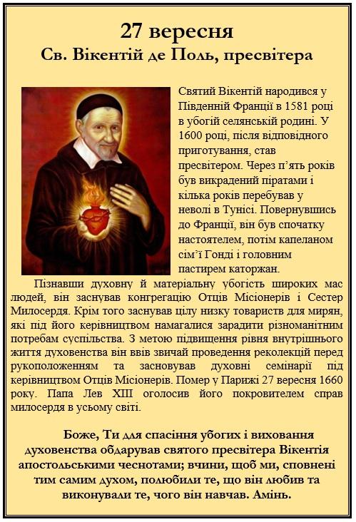 27 вересня – спомин св. Вікентія де Поля, пресвітера