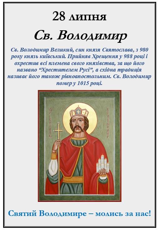 28 липня. Св. Володимир